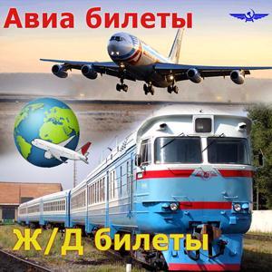 Авиа- и ж/д билеты Жуковки