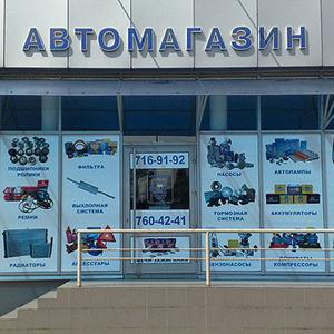 Автомагазины Жуковки