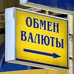 Обмен валют Жуковки