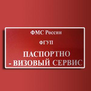 Паспортно-визовые службы Жуковки