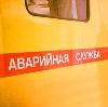 Аварийные службы в Жуковке