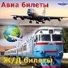 Авиа- и ж/д билеты в Жуковке