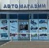 Автомагазины в Жуковке