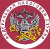 Налоговые инспекции, службы в Жуковке