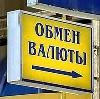 Обмен валют в Жуковке