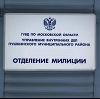 Отделения полиции в Жуковке