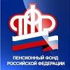 Пенсионные фонды в Жуковке