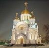 Религиозные учреждения в Жуковке