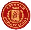 Военкоматы, комиссариаты в Жуковке